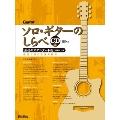 ソロ・ギターのしらべ 法悦のスタンダード篇 [増補改訂版] [BOOK+CD]