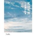 松本隆対談集風待茶房 2005-2015
