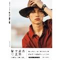 福士蒼汰写真集「SOTA FUKUSHI」 [BOOK+DVD]<初回限定版>