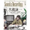Sound & Recording Magazine 2016年5月号