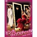 ピンクのリップスティックDVD-BOX4