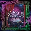 シニカル ワー悪~This is monster world~<通常盤Btype>