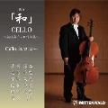 「和」チェロ 第2集 - 無伴奏チェロ作品集