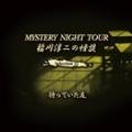 稲川淳二の怪談 MYSTERY NIGHT TOUR Selection22 「待っていた友」