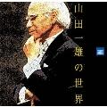 山田一雄の世界