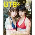 UTB+ Vol.39