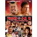 天山広吉&小島聡 デビュー20周年記念DVD