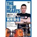THE BLUE HEARTSの曲で学ぶ情熱ベーシック・ドラム
