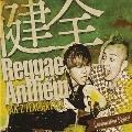 健全Reggae Anthem feat.J-REXXX<限定生産盤>