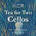 2台チェロのための「お茶の音楽」