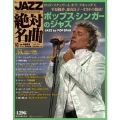 JAZZ絶対名曲コレクション 10巻 2019年3/5号 ポップス・シンガーのジャズ [MAGAZINE+CD]