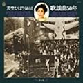 美空ひばり芸能生活三十周年記念 歌謡曲50年第14集