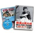 DVD「お嫁においで」&写真集 銀幕の若大将 加山雄三 YUZO KAYAMA THE TOHO YEARS 1960-1972 [DVD+BOOK]<期間限定版>