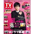 TVガイド 関東版 2020年10月9日号