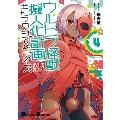 ウルトラ怪獣擬人化計画 ギャラクシー☆デイズ 4