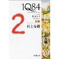 1Q84 BOOK 1 4月-6月 後編