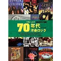 ベスト・オブ・70年代洋楽ロック [ワイド版] バンド・スコア