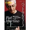 jazz guitar book Presents ジャズ・ギター・レジェンズ Vol.5 パット・マルティーノ
