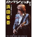 ロック・ジェット Vol.72