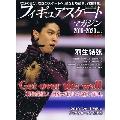 フィギュアスケートマガジン 2019-2020 Vol.2 スケートカナダ特集号