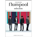 flumpool selection ギター弾き語り