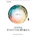 コブクロ 「TIMELESS WORLD」 ギター弾き語り 初中級向き