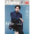 TVガイド Alpha EPISODE P