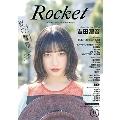 Rocket vol.17