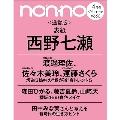 non・no 2021年4月号<表紙: 西野七瀬>
