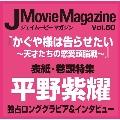 J Movie Magazine Vol.50