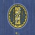 SP盤復刻昭和の民謡~昭和に創られた名曲~(1)