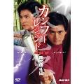 カンフーレジェンド 蘇乞児 外伝 全7巻 DVDBOX