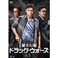 破氷行動 ~ドラッグ・ウォーズ~ DVD-BOX3