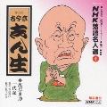 NHK落語名人選4 ◆塩原多助一代記