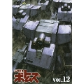 装甲騎兵 ボトムズ VOL.12[BCBA-2652][DVD]