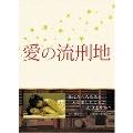 愛の流刑地[TDV-17188D][DVD]