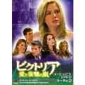 ビクトリア 愛と復讐の嵐 DVD-BOX シーズン2 モンテロ家の混乱(10枚組)