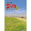3年B組金八先生 第7シリーズ DVD-BOX 2