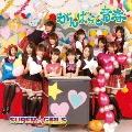 がんばって 青春 [CD+DVD]