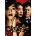 妻が帰ってきた ~復讐と裏切りの果てに~ DVD-BOX3