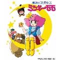 EMOTION the Best 魔法のプリンセス ミンキーモモ DVD-BOX 1