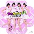 シングルV「恋にBooing ブー!」