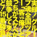 実録! グループ魂全国ツアー「客 VS 俺! どっちがスケベか競争して来たど! 15番勝負」