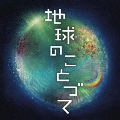 地球のことづて 勝興寺落慶記念コンサート オリジナル・オラトリオ