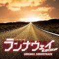 TBS系 木曜ドラマ9 ランナウェイ~愛する君のために オリジナル・サウンドトラック
