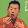 桂文珍17 「悋気の独楽(りんきのこま)」「七度狐」-「朝日名人会」ライヴシリーズ32