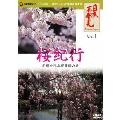 「日本再発見」 VOL.1〜桜紀行〜[GNBW-1080][DVD]