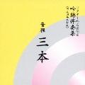 ビクター吟友会制定 吟詠伴奏集(平成16年改訂版)~音程 3本