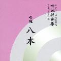 ビクター吟友会制定 吟詠伴奏集(平成16年改訂版)~音程 8本