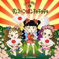 ダンス~ニッポン!チャチャチャ/2006年運動会(1)